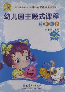 幼儿园主题式课程:教师用书(大班)(春季)