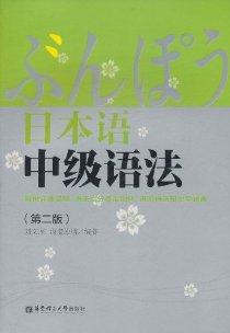 日本語中級語法(第2版)