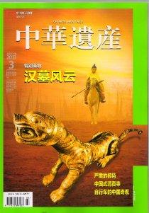 中华遗产(2013年3月刊)