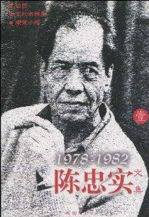 陈忠实文集1(1978-1982)