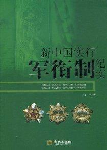 新中國實行軍銜制紀實