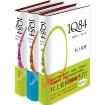 1Q84(套)(村上春樹巅峰作品,2011閱讀盛宴)