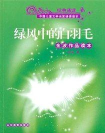綠風中的白羽毛:金波作品讀本(附光盤)