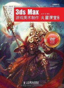 火星时代游戏设计系列图书:3ds Max游戏美术制作火星课堂(第2版)(附光盘)