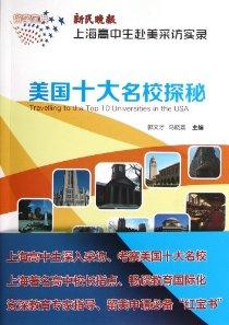 留學寶典•美國十大名校探秘:新民晚報上海高中生赴美采訪實錄