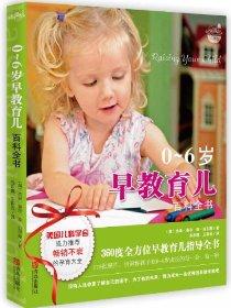 0-6岁早教育儿百科全书