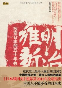 明治维新:改变日本的五十年(套装上下册)