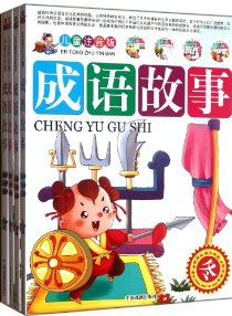 儿童注音版成语故事(套装全4册)