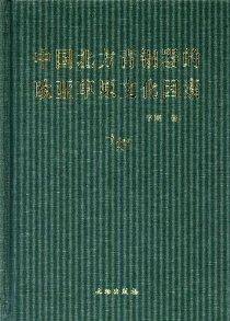 中國北方青銅器的歐亞草原文化因素