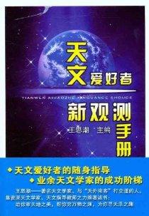 天文爱好者新观测手册 附光盘1张