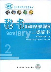 秘書國際職業資格培訓教程2級秘書