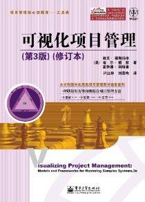 可視化項目管理(第3版)(修訂本)