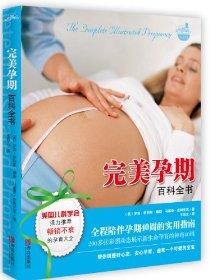 完美孕期百科全书(套装共3册)(附书签+海报)