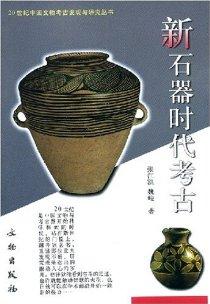 新石器时代考古