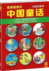 最美最美的中國童話:1月的故事(上)(台灣漢聲•享譽全球的世紀經典版本)