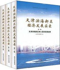 天津濱海新區經濟發展實錄(全3卷)