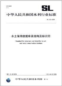 中华人民共和国水利行业标准:水土保持数据库表结构及标识符(SL513-2011)