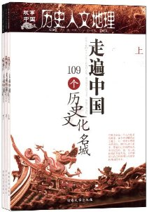 历史•人文•地理:走遍中国109个历史文化名城(套装共3册)