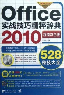 Office 2010实战技巧精粹辞典(超值双色版)(附CD光盘1张+价值299元正版软件)