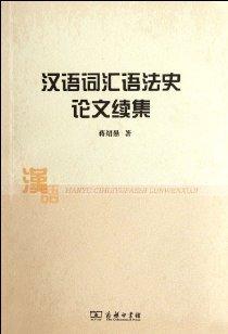 汉语词汇语法史论文续集