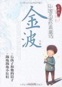 中國名家經典童話:金波專集(全新版)