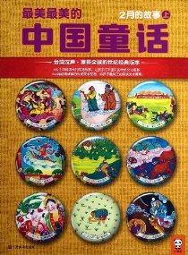 最美最美的中國童話:2月的故事(上)