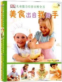 DK儿童能力培养百科全书:美食出自我的手(套装共2册)(最佳亲子烘焙+美食游戏书)