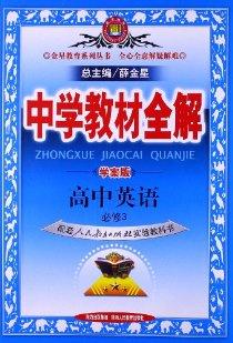 中學教材全解:高中英語(必修3)(配套人民教育出版社實驗教科書)(學案版)