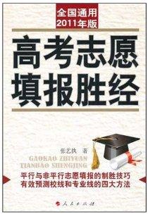 高考志願填報勝經(全國通用2011年版)