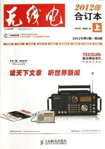 无线电(附光盘2012年合订本上)(光盘1张)