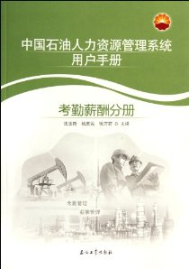 中國石油人力資源管理系統用戶手冊:考勤薪酬分冊