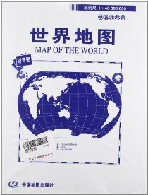 世界地圖(中英文對照)(知識版)(對開圖)