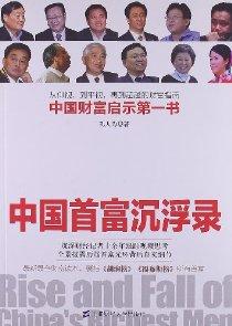 中國首富沉浮錄:中國财富啟示第1書