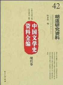 中国文学史资料全编(现代卷):胡适研究资料