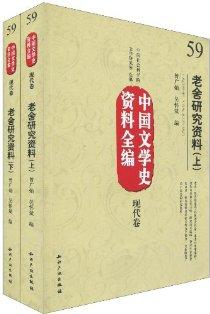 中国文学史资料全编(现代卷):老舍研究资料(套装上下册)