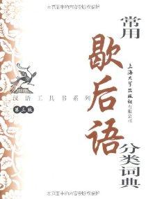汉语工具书系列•常用歇后语分类词典(第3版)