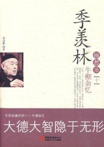 季羡林•随想录(10):牛棚杂忆