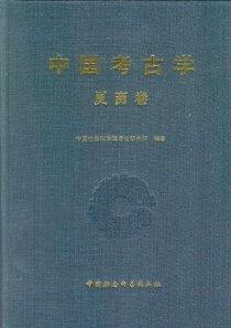 中国考古学(夏商卷)
