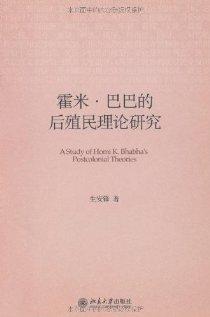 霍米•巴巴的後殖民理論研究