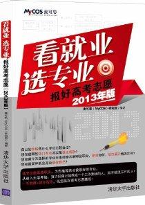看就業 選專業:報好高考志願(2013年版)