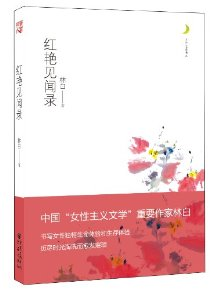 月光之爱书系:红艳见闻录