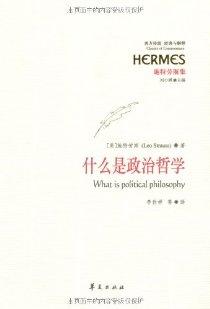 什麼是政治哲學