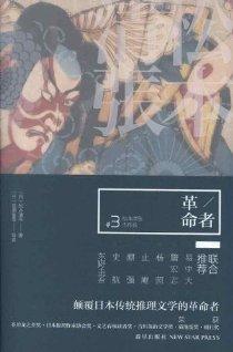 午夜文庫•松本清張傑作選:革命者