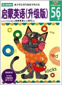 头脑开发丛书:启蒙英语(5-6岁)(升级版)