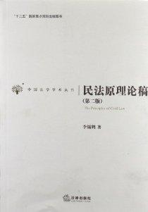 中國法學學術叢書:民法原理論稿(第2版)