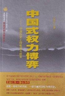 中国式权力博弈:中国历史上的权谋与政变