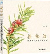 植物绘:38种梦幻植物的色铅笔图绘