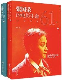 与他共度61世:张国荣的电影生命(纪念版)(套装上下册)