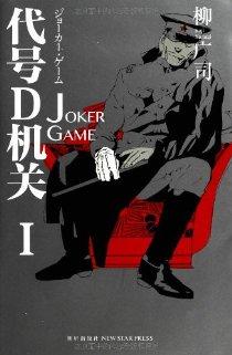代號D機關:Joker Game(第1部)