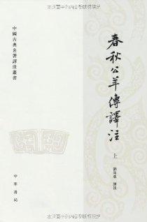 春秋公羊传译注(繁体横排版)(套装上下册)